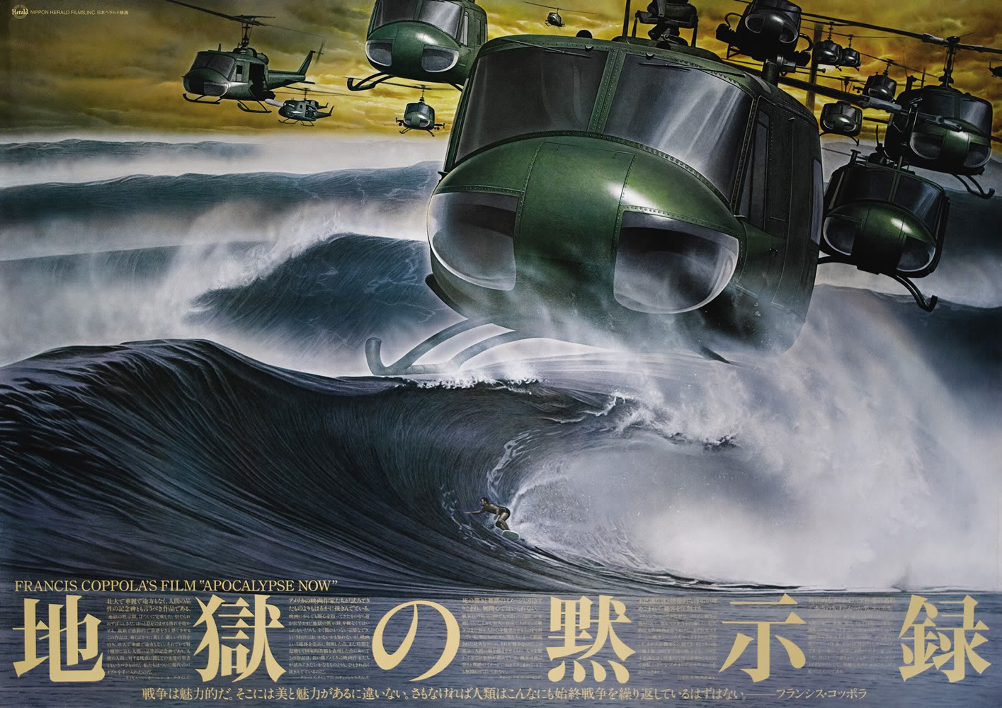 Apocalypse Now (Japanese Poster)
